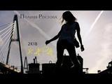Полина Ростова - 2K18 ЖАРА (Official video)