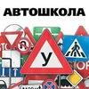 Автошкола Гудок м.Луцьк