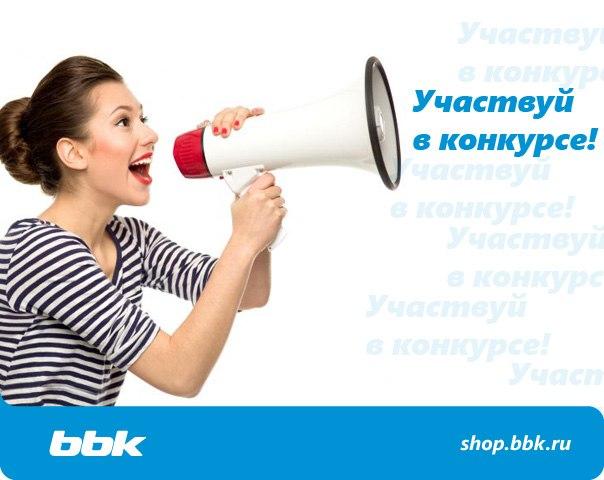 #призы #bbk #конкурс #лампы