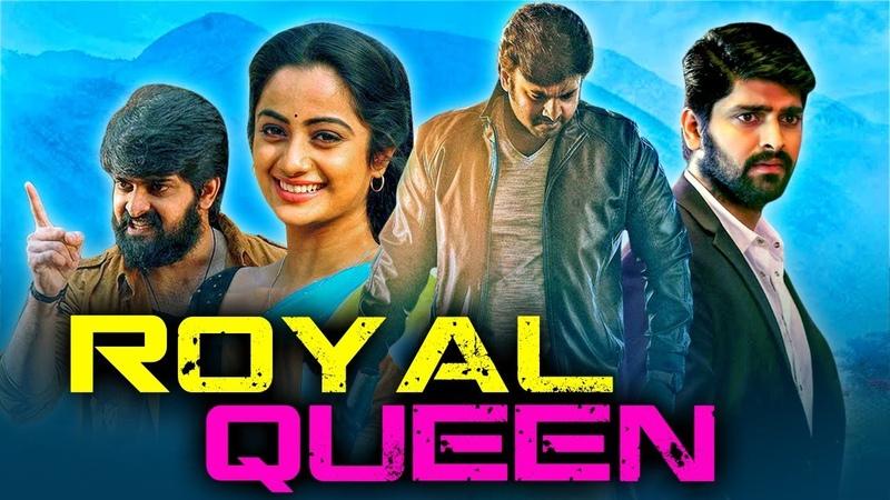 Royal Queen (Kathalo Rajakumari) Hindi Dubbed Full Movie   Nara Rohit, Namitha Pramod, Naga Shourya