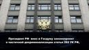Законопроект о частичной декриминализации статьи 282 УК РФ