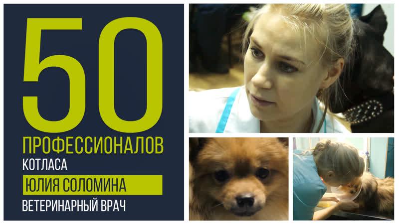 Профессионал своего дела - Ветеринарный врач Юлия Соломина