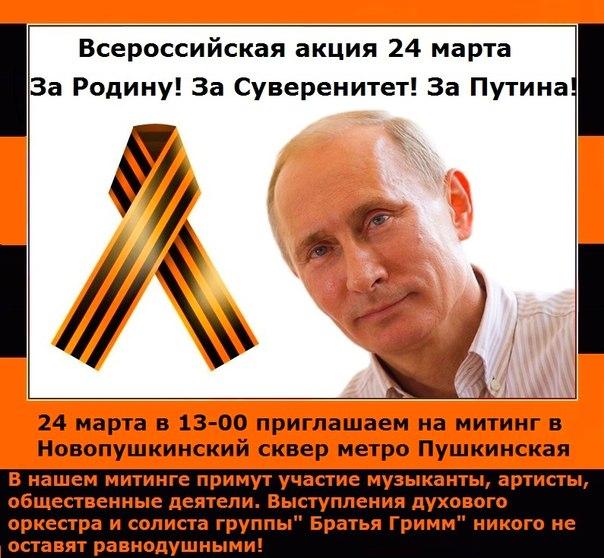 """""""За Родину! За суверенитет! За Путина!"""" HZevsGZeSfA"""