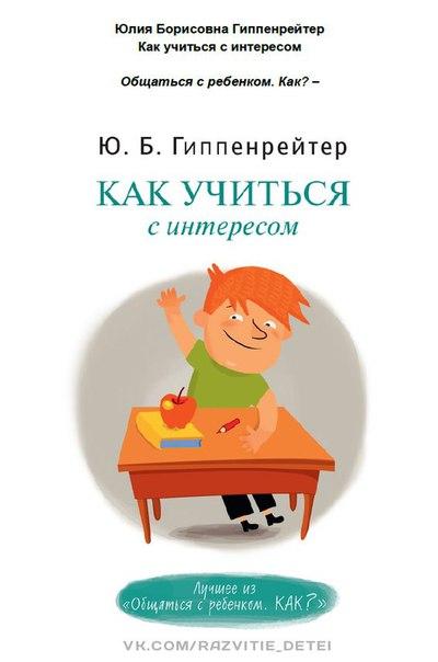 КНИГИ Ю.Б.ГИППЕНРЕЙТЕР