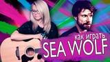 Как играть Sea Wolf - The garden that you planted Разбор COrus Guitar Guide #76