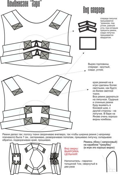Как сделать костюм из сталкера своими руками