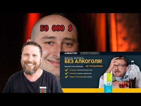 Алкостоп для Киселева, 50 косых для Бабченко