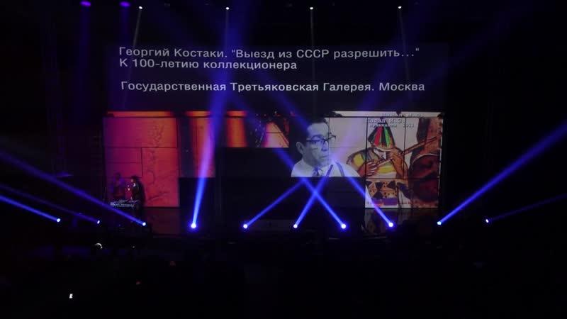Премия Кандинского 2014