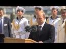 День ВМФ 2013 - Поздравление В.В. Путина в Севастополе
