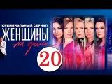 Женщины на грани 20 серия(криминально-психологический сериал),Россия 2013