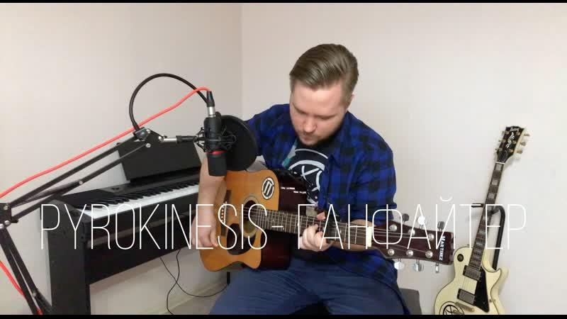 Pyrokinezis Ганфайтер Acoustic Cover