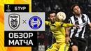 13.12.2018 ПАОК - БАТЭ - 1:3. Обзор матча