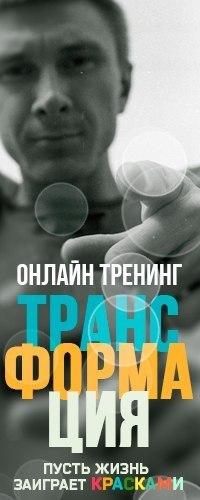 Бесплатный тренинг Трансформация 10