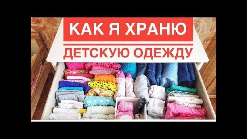 Хранение детских вещей КОНМАРИ. Как компактно и правильно складывать одежду.