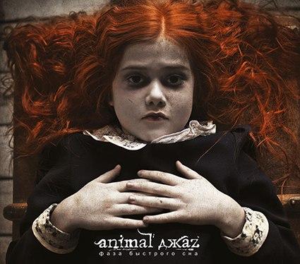 Вышел новый альбом ANIMAL ДЖАZ - Фаза Быстрого Сна (2013)