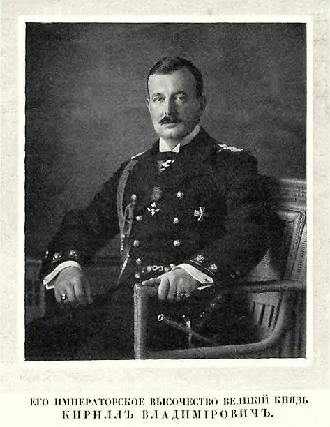 Картинки по запросу Великий князь Кирилл Владимирович