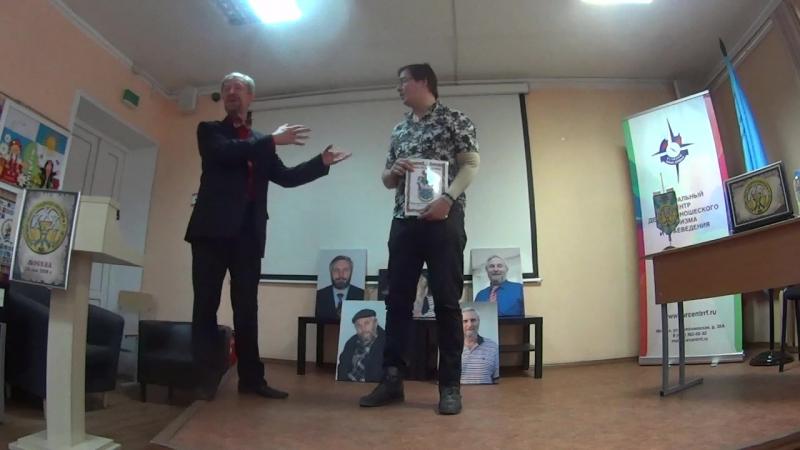 Вручение моего герба на международной генеалого геральдической конференции имени И С Сметанникова 26 05 18