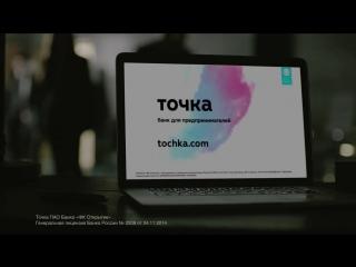 Музыка из рекламы Банк Точка - Другой мир (Россия) (2017)