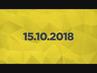 Игровые новости 15.10.2018