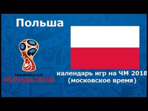 Сборная Польши календарь игр расписание матчей на ЧМ 2018