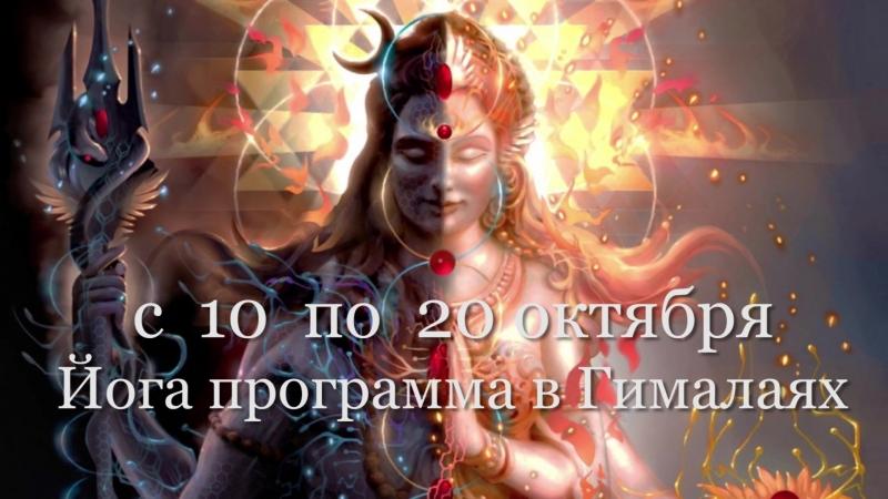 Данилов Йога Гималаи