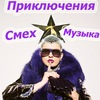 Приключение Верки Сердючки - смех Андрей Данилко