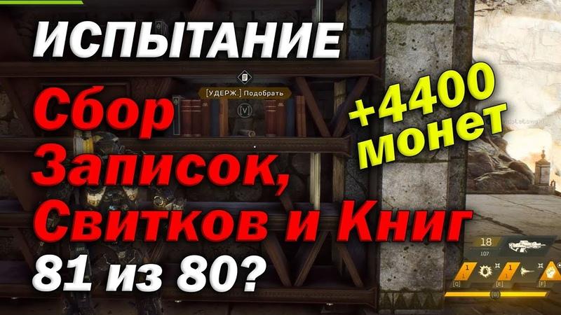 Испытание: Сбор записок, свитков и книг 81 из 80(Последователь, Сан и Коллега Медеринса) 4400 монет