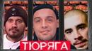 Топ 8 русских РЭПЕРОВ, в ТЮРЬМЕ и ПОЧЕМУ ПТАХА - ГЛАВНЫЙ СИМВОЛ СВОБОДЫ?