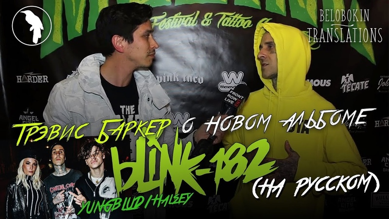 Трэвис Баркер о новом альбоме Blink 182, о работе с YUNGBLUDHalsey и др. (рус. озвучка)