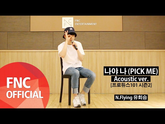 N.Flying (엔플라잉) 유회승 – 나야 나 (PICK ME) (프로듀스 101 시즌2 메인 테마곡) Acoustic Ver.