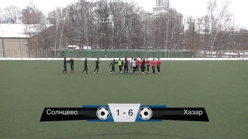 Солнцево 1-6 Хазар-Ленкоран (Обзор матча)