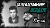 Эдуард Асадов - Яшка Красивый стих- видеоСлушать онлайн Аудио Стихи