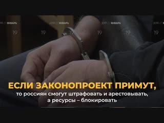 Госдума в первом чтении приняла законопроект о фейковых новостях и наказании за оскорбление власти
