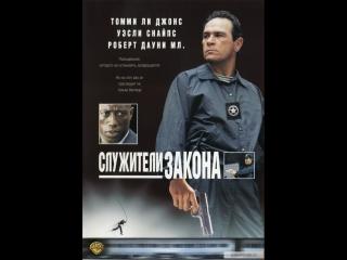Служители закона. (1999) Скрытые фильмы доступны только для подписчиков! Подпишись и увидишь больше!