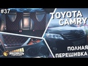 37 Тачка на прокачку Toyota Camry - Полная перешивка салона и Метр Урала