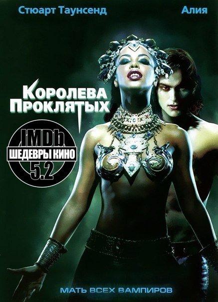 Королева проклятых (2002)