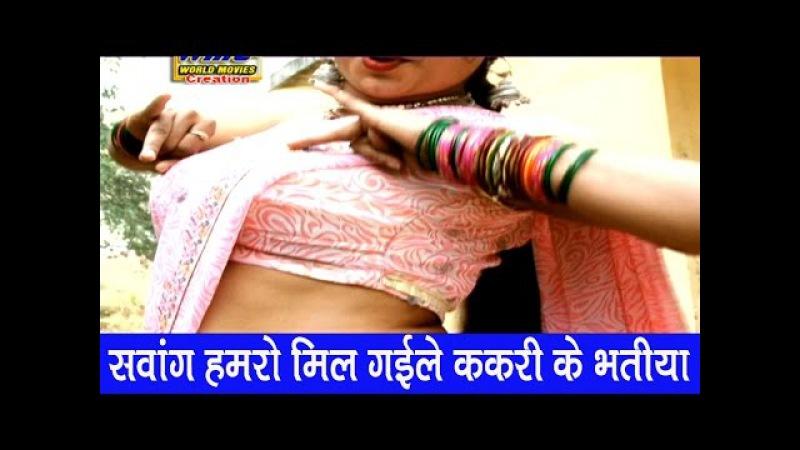 HD New सवांग ककरी Top 10 Bhojpuri Hot Song |Sawang Hamro Mil Gaile Kakari Ke Bhatiya| Manish Rohtasi