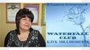 Заработок в интернете WATERFALL CLUB Регистрация Верификация Кредитование и Об