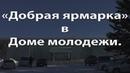 Добрая ярмарка в Комсомольске-на-Амуре..