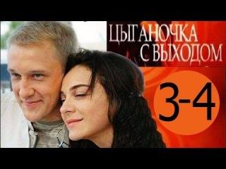 Цыганочка с выходом (3 и 4 серии) Фильм Сериал Мелодрама