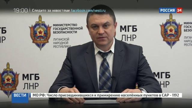 Новости на Россия 24 • Диверсанты СБУ маскируются под наблюдателей ОБСЕ