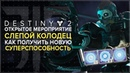Destiny 2. Отвергнутые. Как открыть новую способность и что такое Слепой колодец.