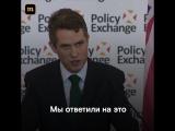 Британский министр посоветовал России