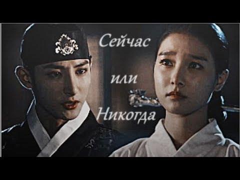 [Scholar Who Walks the Night][밤을 걷는 선비]|GwiHye Ryeong|Сейчас или никогда|