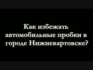 Диалог о дорожных пробках с властью Нижневартовска.