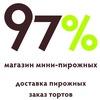 97%: магазин мини-пирожных.