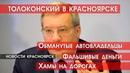 Толоконский, обман Toyota, стоп хамам на дороге, мусор в городе. Красноярск первый новости