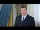 Янукович. Остановитесь!