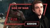 God of War - Gideon - 28 выпуск