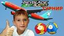 BEYBLADE Челлендж в самолете или ТУРНИР по Бейблейд Микрос / видео для детей